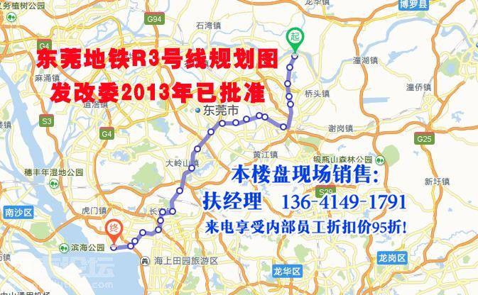 """""""东莞地铁3号线""""(看下图) 这时候看到右侧是东莞地铁3号线的线路图(看"""