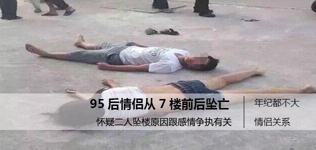 广东一对95后情侣从7楼跳下双双死亡