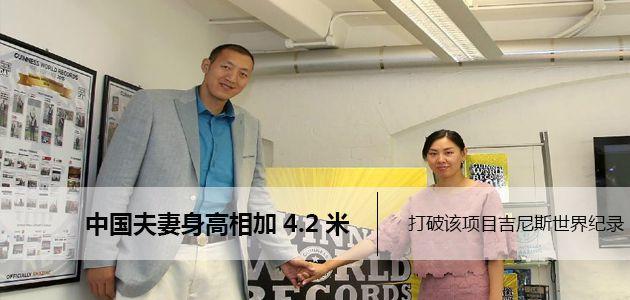 世界最高夫妻在中国  破吉尼斯世界纪录