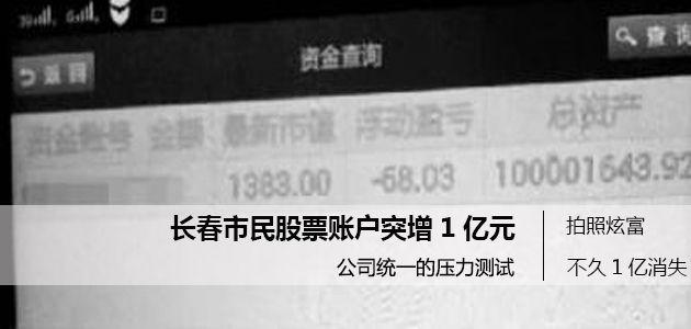 长春一炒股市民股票账户突增1亿元  心情跌宕起伏原是:系统测试