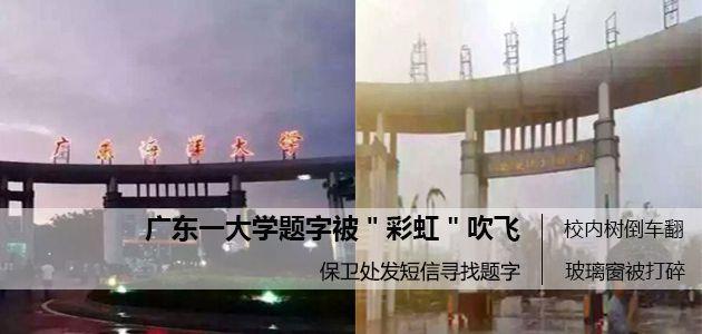 台风肆虐 学校题字被吹飞 发短信寻找