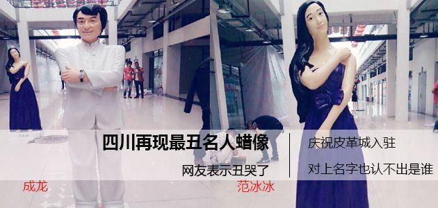 四川最丑明星蜡像馆  丑哭了!