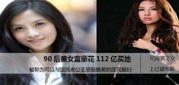 耗资112亿深圳买地  90后美女富豪被称为国名媳妇