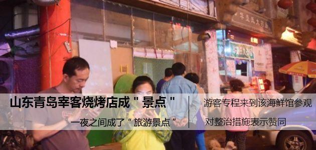 """宰客烧烤店摇身一变成""""景点""""游客围观拍照"""