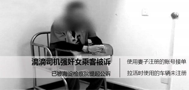 女子用滴滴软件打车被司机强奸  司机曾因嫖娼被拘留