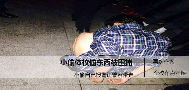 小偷到武汉一体育学校偷东西被捕    小偷自己报警让警察带走
