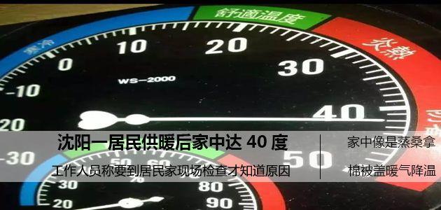 供暖后温度达40度 遭居民投诉