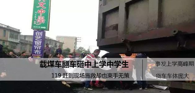 载煤车翻车砸中上学中学生 不幸死亡