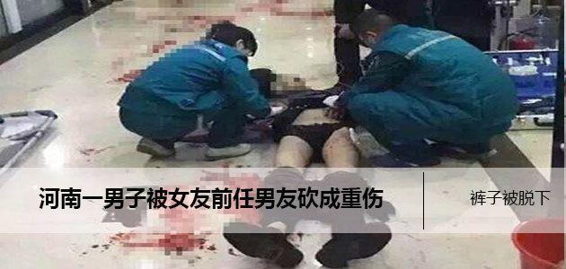 女子前任男友砍伤现任男友 把人砍伤还脱人家裤子