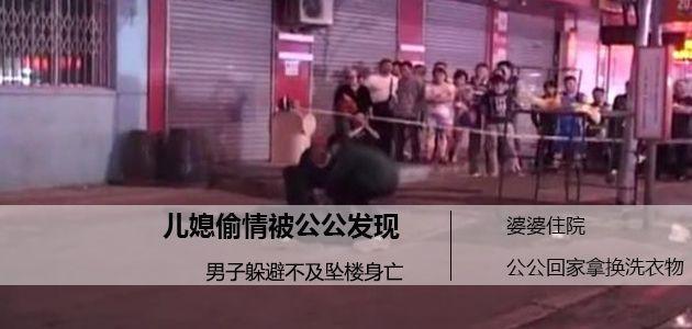 辽宁一男子坠楼身亡 疑是偷情被发现屋外躲避意外坠楼