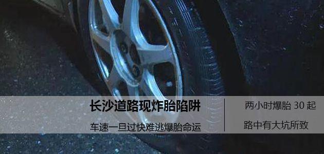 两小时30台车爆胎  得知原因的车主惊出一身冷汗