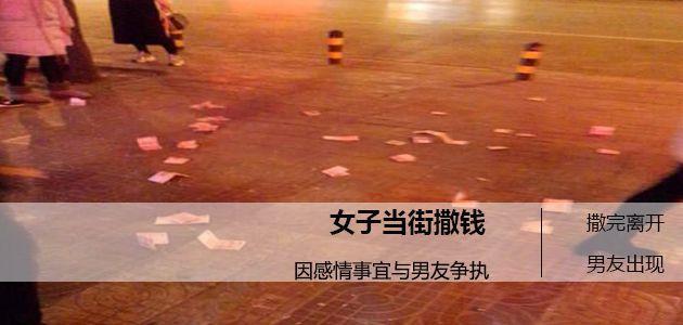 女子与男友发生争执 疑精神受刺激当街撒钱