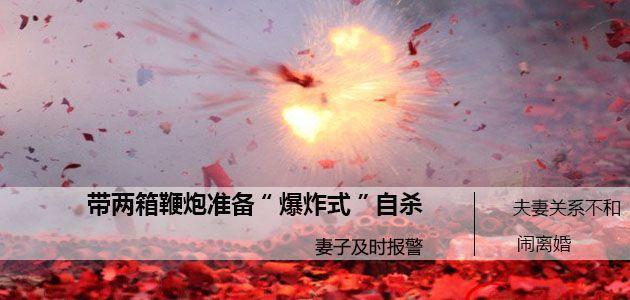 """徐州男子买两箱鞭炮准备""""爆炸式""""自杀   因不愿和妻子离婚"""
