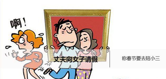 妻子收到丈夫请假条 称:春节要去陪小三
