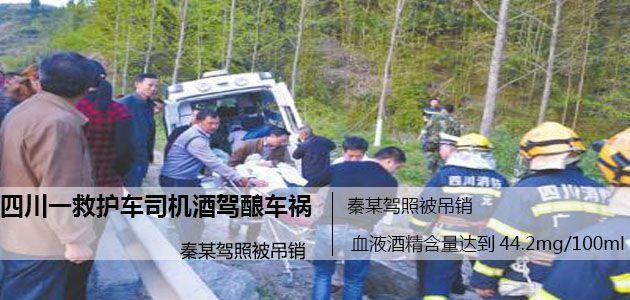 救护车司机酒驾出车祸 车上病人死亡