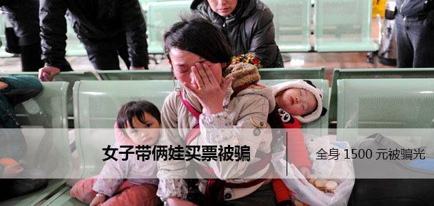 女子带俩娃买票被骗    全身1500元被骗光.jpg
