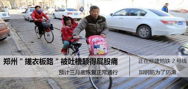 """郑州一20米路面相似""""搓衣板""""  路人吐槽:颠得屁股痛"""