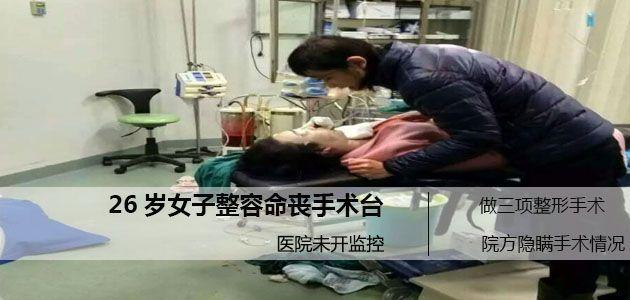 26岁女子做三项整形手术  命丧手术台