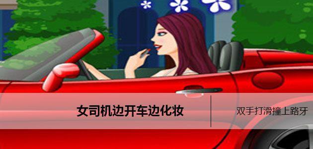 女子为节省时间边开车边化妆撞上路牙