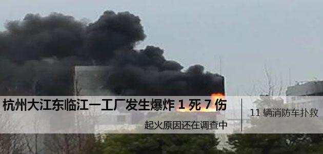 杭州一工业园发生爆炸  致1死7伤