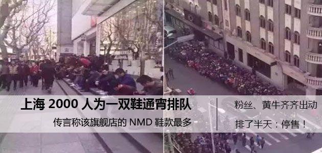 两千人为一双NMD鞋子通宵排队  排了半天:停售!