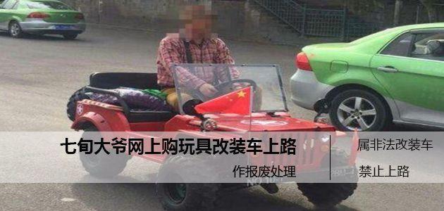 自贡七旬大爷网上购玩具越野车 改装后惊险上路