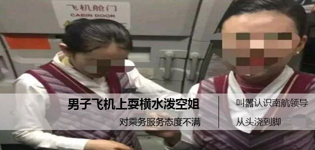 空姐被男乘客泼水  称:认识南航领导