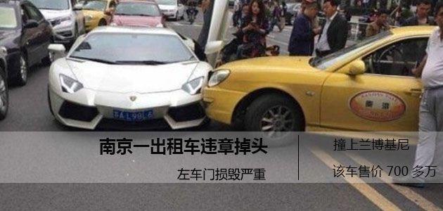 南京一出租车违章掉头结果撞上兰博基尼!  没错,是兰博基尼!