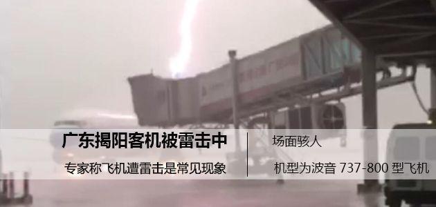 吓死人啦!南航客机遭雷击