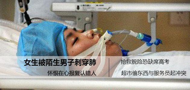 高三女生被一名男子用刀刺伤 肺部被刺穿可能遗憾缺考