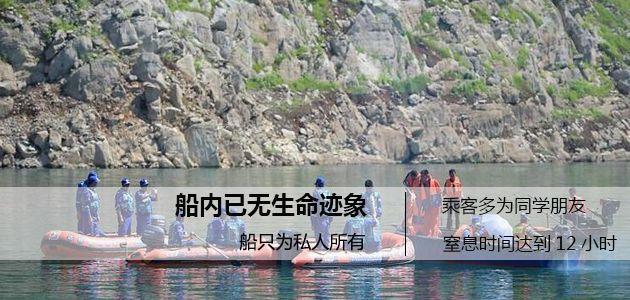 四川广元沉船位置确认  船内人员窒息达12小时
