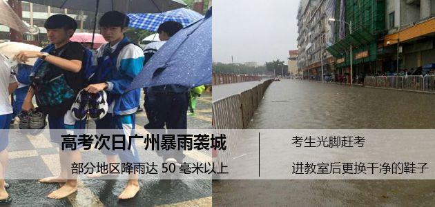 高考第二天广州下暴雨  考生手提鞋子光脚赶考