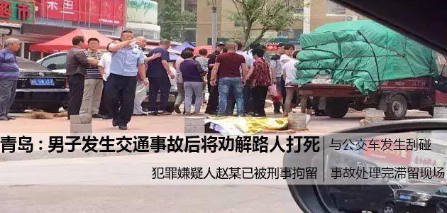死得好冤!青岛市区发生一起交通事故男子好心劝解被另一车主打死