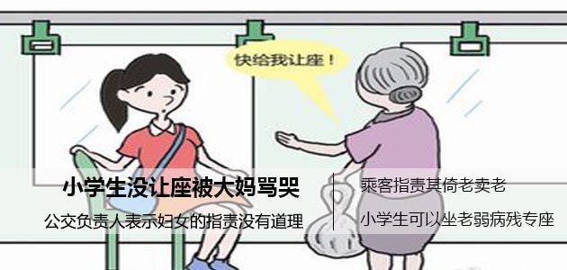 50岁大妈骂哭小学生 因为学生没给她让座