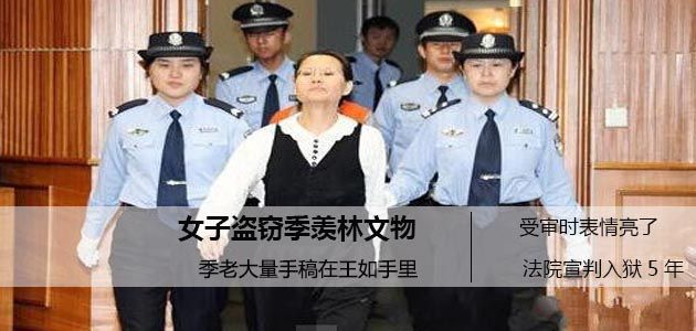 女子盗窃文物获刑5年 注意看她受审时的表情绝对亮了!