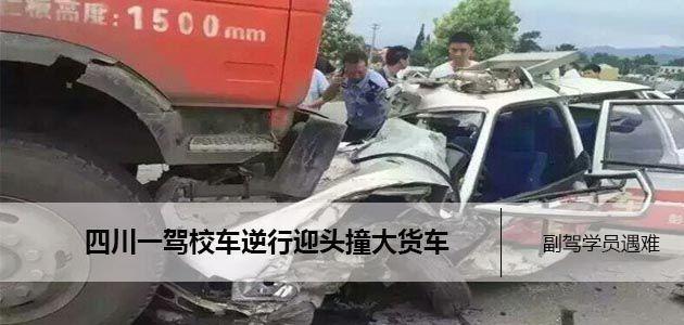驾校车逆行与大货车相撞  副驾驶一学员不幸遇难
