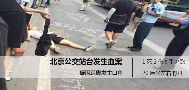 北京一公交站牌发生持刀伤人案件 致1人死亡2人受伤