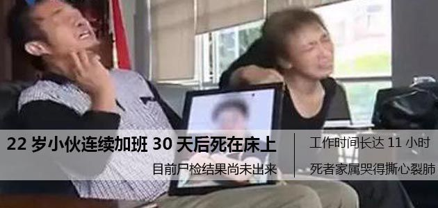 佛山22岁男子连续加班近一月死在床上