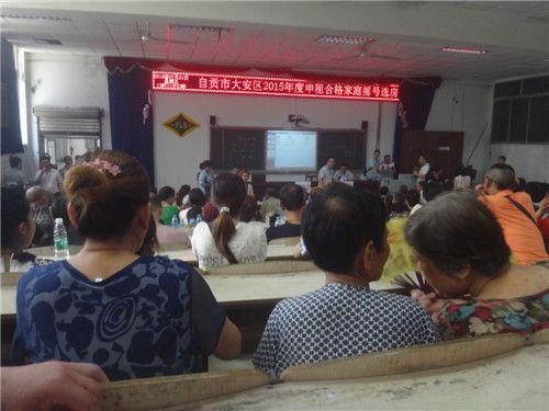 今天下午自贡市大安区2015年度合格家庭摇号选房在自贡四中礼堂举行