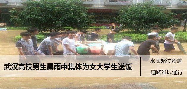 太暖心了!因下暴雨学校被淹 武汉一高校男生集体为女同学送饭