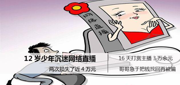 河南12岁男孩迷恋网络直播 半月打赏主播三万余元