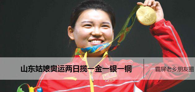 三位山东姑娘奥运会两日分别揽一金一银一铜  这很山东!