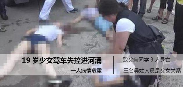 19岁女孩驾车失控冲进河涌  3人死亡1人重伤