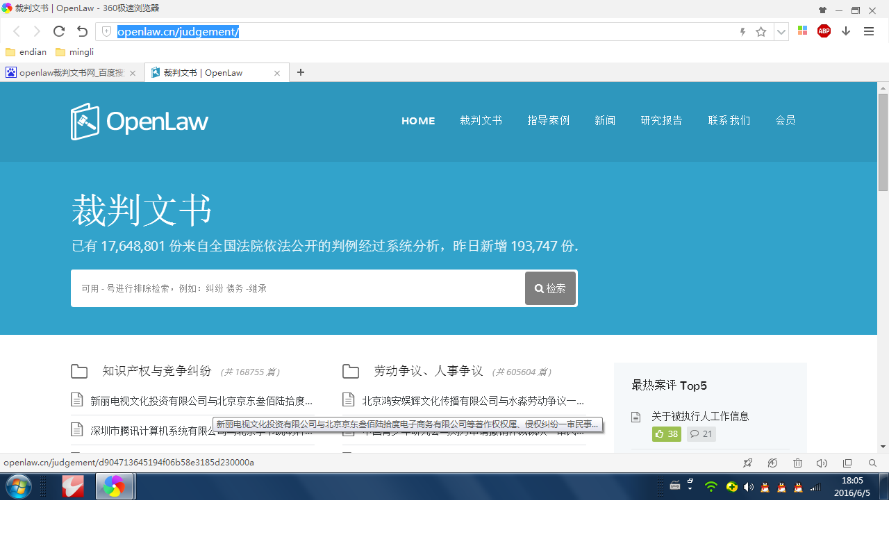 openlow裁判文书网首页.png