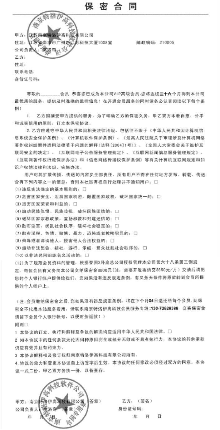 有图有真相:友情提醒广大网友注意南京特洛伊公司电信诈骗惯犯团伙!