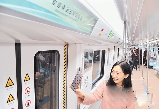 石家庄地铁
