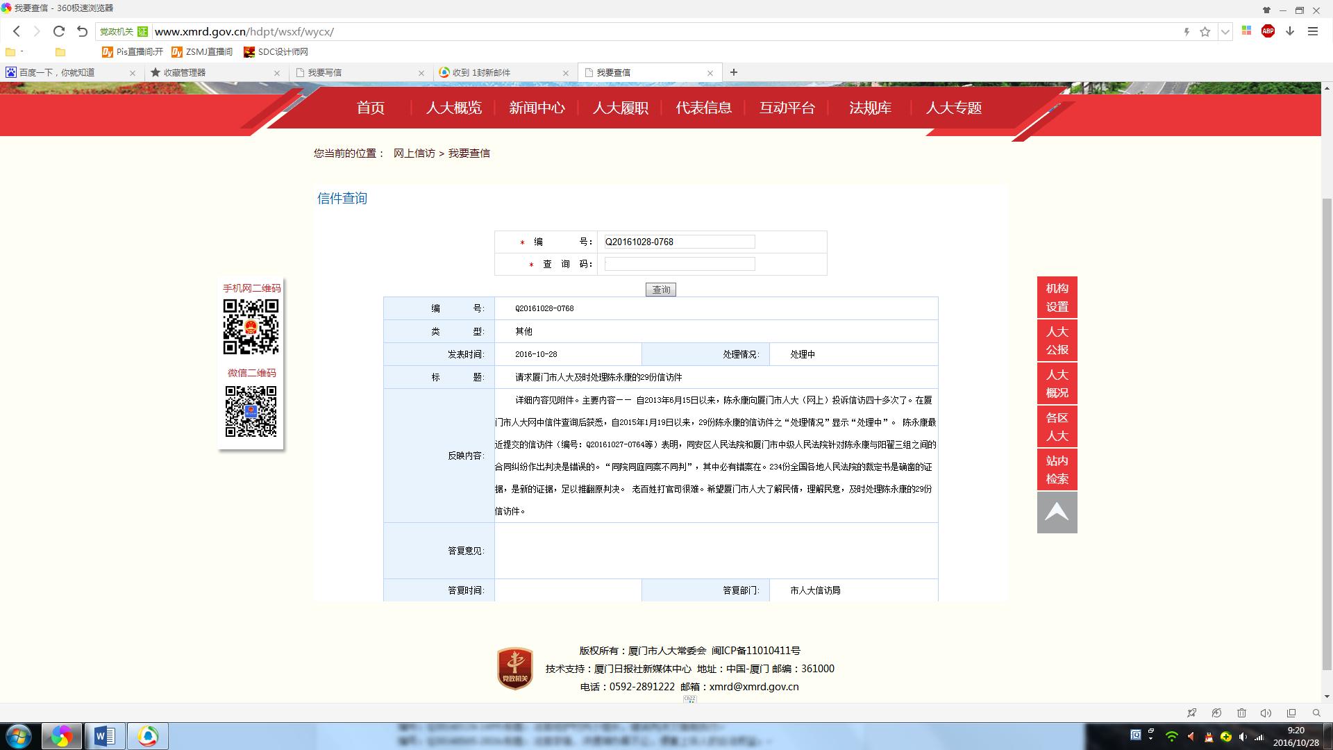 编号:Q20161028-0768;标题:请求厦门市人大及时处理陈永康的29份信访件.png