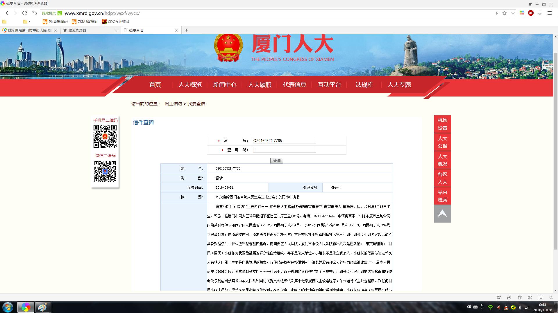 编号:Q20160321-7765;标题:陈永康给厦门市中级人民法院王成全院长的再审申请书.png