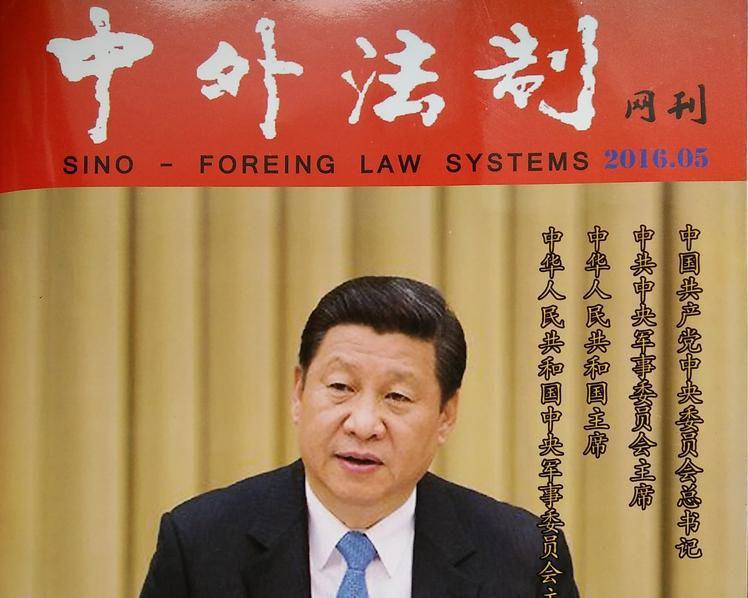 中外法制刊面习总书记1.jpg