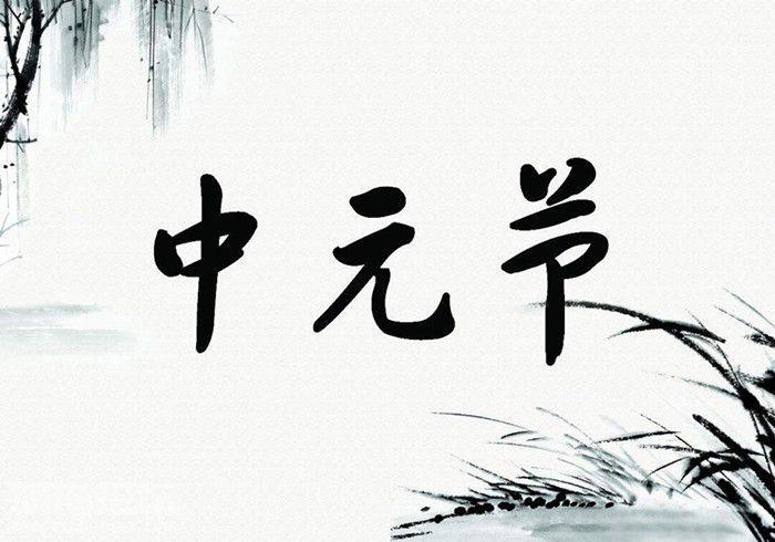 中元寄哀思 祈福保平安——不可不知的中元节传统习俗 (2).jpg